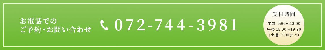 ご予約・お問い合わせ072-744-3981