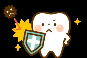 虫歯を防ぐ